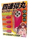 Tamatoys 4 Point Attack Pink Rotors Vibrator Japanese Massager